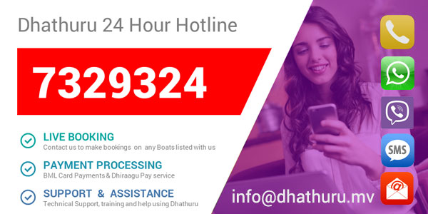 Dhathuru 24 hour Hotline 9868559